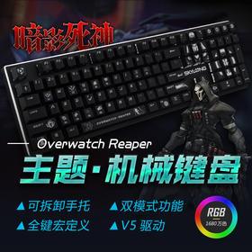 暗影死神主题键盘,主题机械键盘,游戏键盘,守望先锋