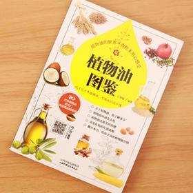 植物油图鉴。吃了几十年植物油,可惜我们还不懂  | 正版新书