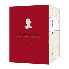 简·奥斯丁小说全集(套装1-5册)