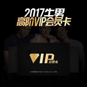 2017 牛男高阶VIP会员金卡 送T恤健身包电子书
