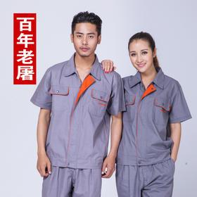 百年老屠现货工装919 经典时尚灰色款 夏季短袖工作服套装