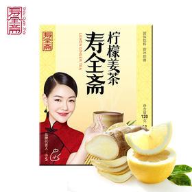 寿全斋 柠檬姜茶120g  速溶饮品姜母茶 老姜汤12g*10条