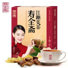 寿全斋 红糖姜茶姜汁红糖生姜红糖茶 姜母茶老姜汤12g*10包