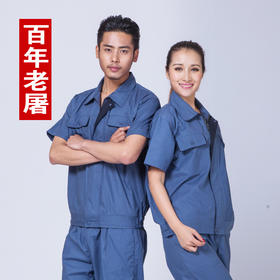 百年老屠现货工装921 经典时尚蓝色款 夏季短袖工作服套装