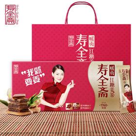 寿全斋 暖贡姜茶礼盒 红糖姜茶老姜汤 12gx30条/盒