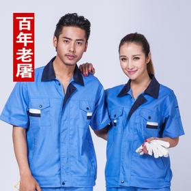百年老屠现货工装918 经典时尚蓝色款 夏季短袖工作服套装