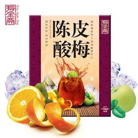 寿全斋 陈皮酸梅汤 150g/盒 酸梅汤粉 酸梅精乌酸梅速溶饮品