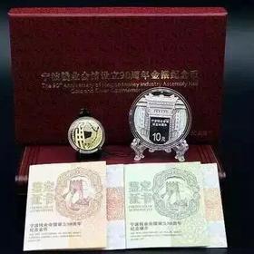 宁波钱业会馆设立90周年金银纪念币