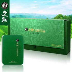 【河南原产直发】明前特级信阳毛尖礼盒茶 150g新茶