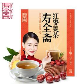 寿全斋 红枣姜茶120g 生姜红枣茶速溶姜汤 红枣老姜汤