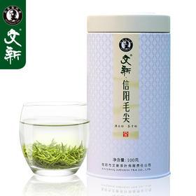 【新茶上市】精品白罐信阳毛尖 100g新茶