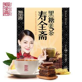 寿全斋 黑糖姜茶120g 姜母茶 姜汁姜糖茶黑糖姜茶老姜汤