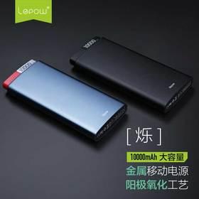 乐泡 烁 全金属外壳 10000毫安时尚商务风移动电源 苹果安卓平板通用充电宝