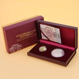 沈阳造币有限公司成立120周年熊猫加字金银纪念币
