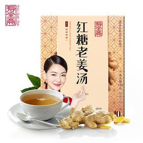 寿全斋 红糖姜茶姜汁红糖生姜红糖茶 红糖老姜汤120g