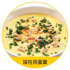 瑶柱鸡蛋羹 | 挑选来自红海湾的天然日晒瑶柱、伊势鸡蛋,每一道简单的菜品也认真对待