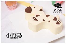 【糕先生蛋糕】 小野马乳酪儿童蛋糕