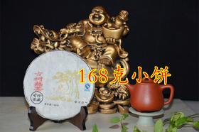 2017年168克迷你熟茶小饼