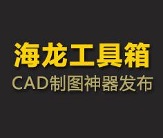 正版海龙工具箱 V2.0全新版本 CAD插件软件 施工图深化高效制图神器
