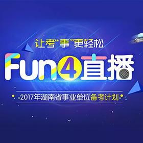 2017湖南事业单位《公共基础知识》Fun4直播课