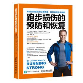 跑步损伤的预防和恢复 运动损伤 体育书