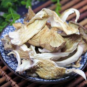 【食用菌】秀珍菇 干货 优等品食用菌 电烘干 110克