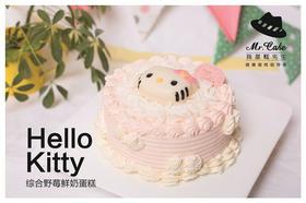 【糕先生蛋糕】Hellokitty综合野莓鲜奶蛋糕