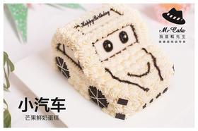 【糕先生蛋糕】小汽车鲜奶蛋糕