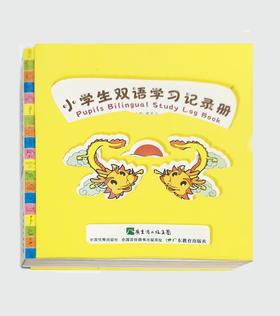 小学生双语学习记录册(颜色随机)