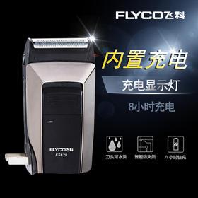 正品飞科剃须刀FS629  超长待机超强动力往复式剃须刀
