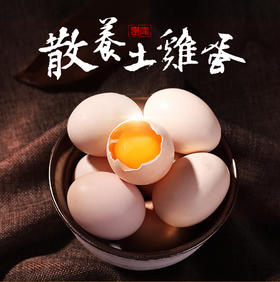 40个装土鸡蛋99元顺丰省内包邮!