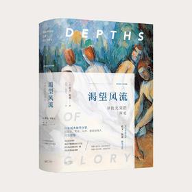 【渴望风流】欧文·斯通绝笔之作,中文世界绝版近20年!《渴望生活:梵高传》姊妹篇
