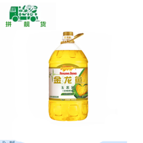 金龙鱼玉米油5L 玉米胚芽油