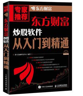 东方财富炒股软件从入门到精通 附光盘 炒股入门 炒股就这几招 炒股从零开始 股票技术分析