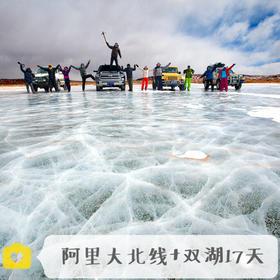 高山牦牛:阿里大北线17日 珠峰 冈仁波齐转山 圣象天门 双湖冰川