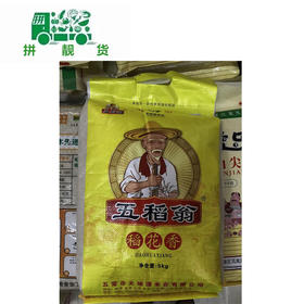 五稻翁 稻花香大米  5kg/包