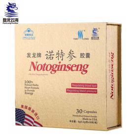盘龙云海诺特参胶囊 30粒装/盒 美国原装进口 一天一粒 调节血压调节血脂 中老年人的福音