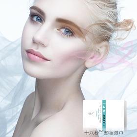 台湾蓓特加 十八秒™卸妆湿巾(买一赠一)