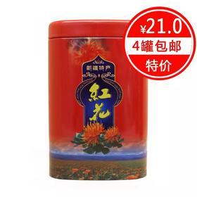 【新疆红花】察布查尔县红花 泡酒泡茶搭配艾叶艾草泡脚50g