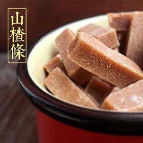 本色山楂条 无添加宝宝零食 250g/罐