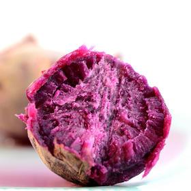 【EMS空运包邮】广东新鲜紫薯(5斤/件,1斤3-5个左右)