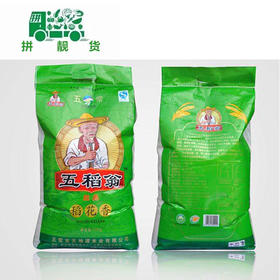 五稻翁稻花香米  10kg/包