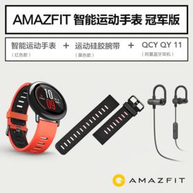 AMAZFIT 运动手表 冠军版 红色手表+黑色硅胶腕带+蓝牙耳机