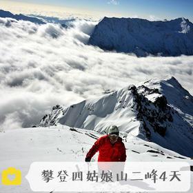 高山牦牛:攀登四姑娘二峰4日