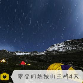 高山牦牛:攀登四姑娘三峰4日