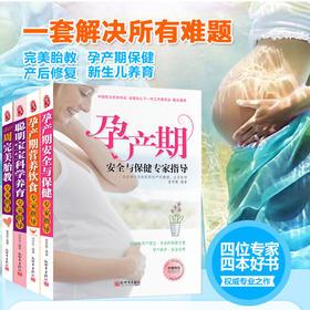 【孕产4册套装】怀孕书籍孕期书籍大全 新生儿婴儿护理孕妈妈必备书孕前准备 胎教孕妇书籍