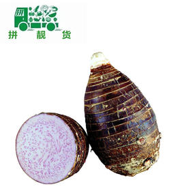 芋头(1斤6.50元,2斤起卖 多退少补)