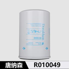 唐纳森柴滤 R010049 通用件号FF5737