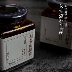 桂姜山楂膏(暖胃暖宫 温经通络 调理经期 老师傅手工熬制)