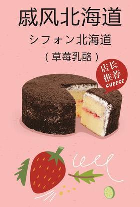戚风北海道(草莓乳酪)